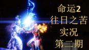 【生离】命运2往日之苦第二关终极逮虾户