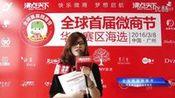 全球首届微商节华南赛区海选选手新秀国际迪琳娜团队suki赛后采访—在线播放—优酷网,视频高清在线观看