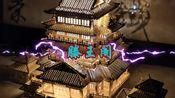 【金属拼图】中国古建筑系列——滕王阁