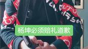 疑似杨坤成名前 一同北漂的好友为惊雷发声 一起来看看抖音版刘信达