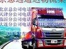 涿州到河南平顶山物流公司【诚信】010-52875758