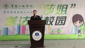 重庆检察二分院3.29三峡学院莎姐活动