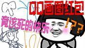 【奇芋】这QQ画图红包竟该死的快乐!?