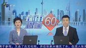 【抗击疫情】天津市第27例确诊病例初步流行病学调查图示(都市报道60分-20200130)