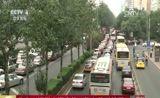 [中国新闻]北京:轻微交通事故不挪车将受处罚