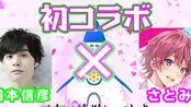 【第五人格】冈本信彦和satomi玩第五#1