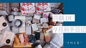 【四囍de开箱】Ep.15 胶带、印章、火漆、零食* 四囍四月份手帐文具开箱 | Apr,2019