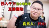强大的中国玩家:PDD直播删除投入千万的逆水寒账号!是个真男人