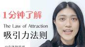 1分钟了解吸引力法则The Law of Attraction|吸引美好事物/秘密/The Secret/频率/感觉/个人成长/克洛伊星球