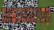 【Minecraft】在MC里建一个二维码(自嗨视频)