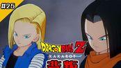 【龙珠Z:卡卡罗特 #25】背叛【中文CC字幕】【DRAGON BALL Z: KAKAROT】
