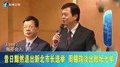 昔日黯然退出新北市长选举,周锡玮淡出政坛年,如今做韩国瑜副手