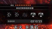 【MHW·PC】贝希摩斯3分15秒 4pt 两弓两贼弩 弓控视角