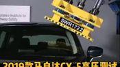 碾压 20万同级SUV ?2019款马自达CX-5高压测试,欢迎围观