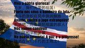 (天依之国)佛得角共和国国歌(1975-1996)《这是我们最爱的国家》(Esta  a Nossa Pátria Bem Amada)中葡双语