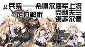 【碧蓝航线】μ兵装——希佩尔海军上将&克利夫兰&谢菲尔德定位解析