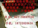 """卖【{(""""'316TI不锈钢管""""'""""采用标准及最新材质精准报价""""---15022243348)}】"""