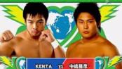 Kensuke Office Take The Dream Vol. 7 2009.02.11 KENTA vs. 中嶋胜彦