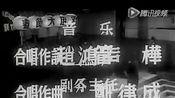 1956年《春节大联欢》[流畅版]