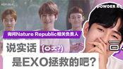 【EXO/相关CUT】说实话是EXO拯救了NR?认证吗?【中字】