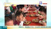 【浙江】衢州开化为乡村学校请营养师:营养公平也是教育公平(九点半 2019年10月25日)