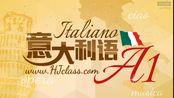 最好的意大利语教学(零基础直达高级A1-B2)