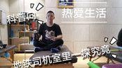 精神小伙学习日常,科普向,非标准模拟天津地铁六号线司机室检查(捷安高科)