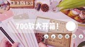 【碎碎Firefox】购物-No.1/震撼700元开箱|唠嗑下饭|种草分享