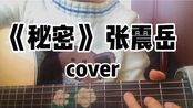 【翻唱】秘密-张震岳(cover)《想见你》插曲丨我仿佛可以听到你的心跳你的声音丨莫俊杰 陈韵如丨