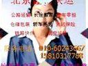 @长途搬家@北京到江西万安县货运专线【60243667】北京至江西万安县货运专线