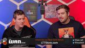 美国国家安全局免费赠送黑客? Linus Tech Tips 1.18直播回放 原版搬运生肉