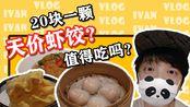 贵到怀疑人生的虾饺,真的好吃吗?30年老广带你测评最全广式早茶(3)- 艾云的美食VLOG vol.04