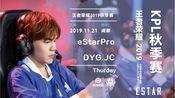 20191121 kPL秋季赛胜者组第一轮 eStarPro vs dyg.jc