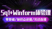 【零基础教程】Winform控件零基础全解析(各种控件使用,数据绑定,响应事件,含30+控件讲解,扩展自定义控件)(第一期)