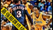 【脚踝终结者】无冕之王,NBA最矮状元The Answer(永远的答案)阿伦艾弗森crossover过人混剪(超燃)