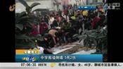 安徽淮北:中学围墙倒塌  5死2伤