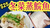 {{越煮越好}}冬菜蒸鯇魚 + 鹽燒蝦