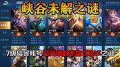 王者荣耀:峡谷神账号7级信誉,全英雄胜率超过80%!