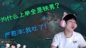 Letme严君泽:为什么上单全是铁男?我吐了!