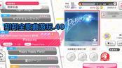 【Bang dream/全歌曲游玩】40.Returns(无情gr)