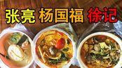 30元三大麻辣烫对比!张亮、杨国福、徐记麻辣烫试吃!