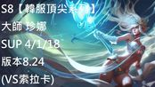 S8【韩服顶尖系列】大师 风女 Janna SUP 4/1/18 版本8.24(VS奶妈)