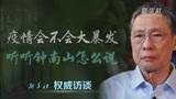 钟南山:疫情应该在一周或10天达到高峰…提及武汉,他几度哽咽泪目