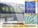 全面置换纯电动车  939路昨起穿越新建路隧道[上海早晨]