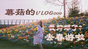 【蘑菇的vlog009】我也抑郁了?看完心理医生以后决定出去春游|辰山植物园里有一个莫奈的花园哦|我们都要努力生活下去啊!