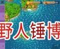海岛奇兵:教你用小野人打周六博士岛!