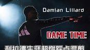【DAME TIME 踩点 混剪】达米安·利拉德 利指导生涯混剪