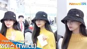 【TWICE】200107 子瑜休假 韩国仁川国际机场新闻饭拍
