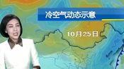 10月21日-25日:北方新一轮大范围雨雪 再迎强冷空气