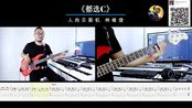 第178期 《都选C》缝纫机乐队 贝斯翻弹 bass cover 人肉贝斯机 林维俊